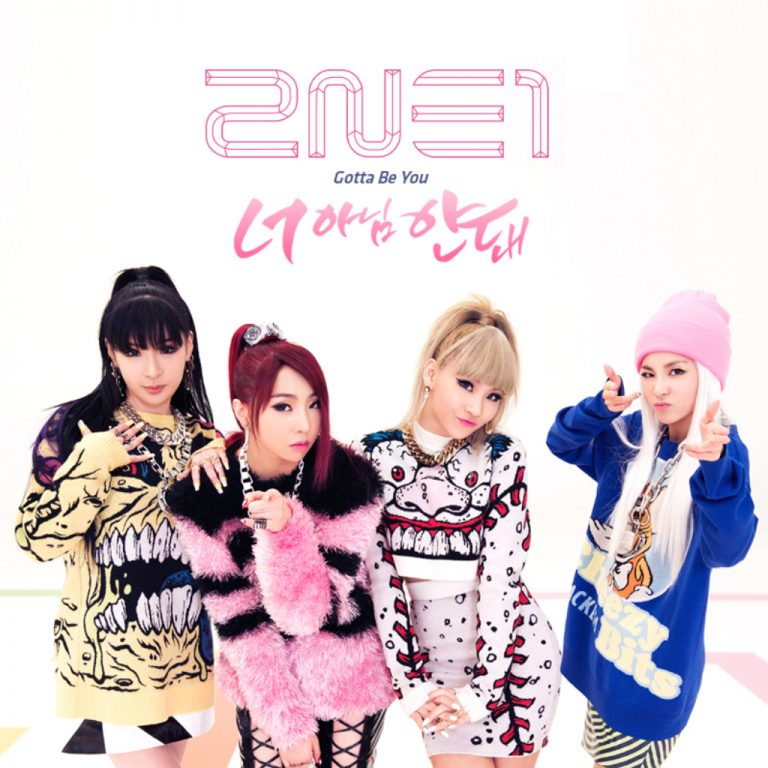 2NE1 - Gotta Be You