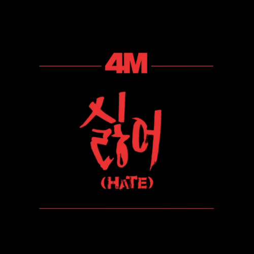 4Minute (포미닛) - 싫어 (Hate)
