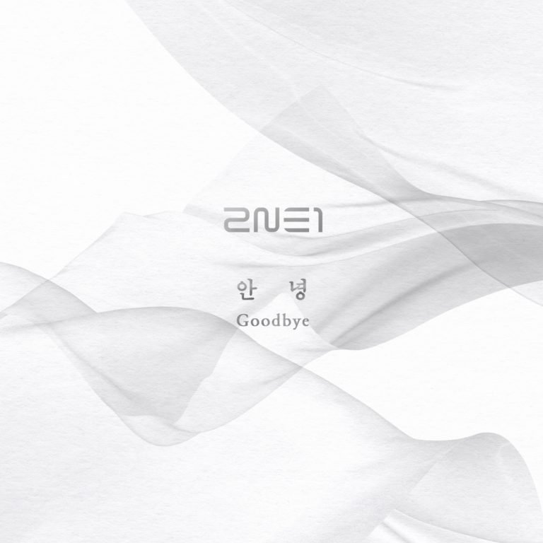 2NE1 - Goodbye (안녕)
